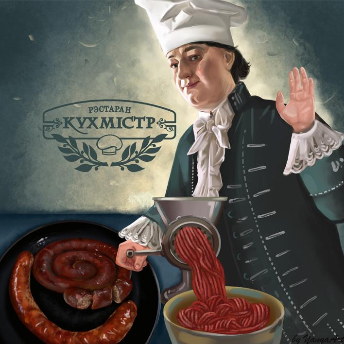 колбасник