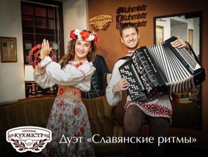 """Дуэт """"Славянские ритмы"""" 3 и 4 декабря 2019 г."""