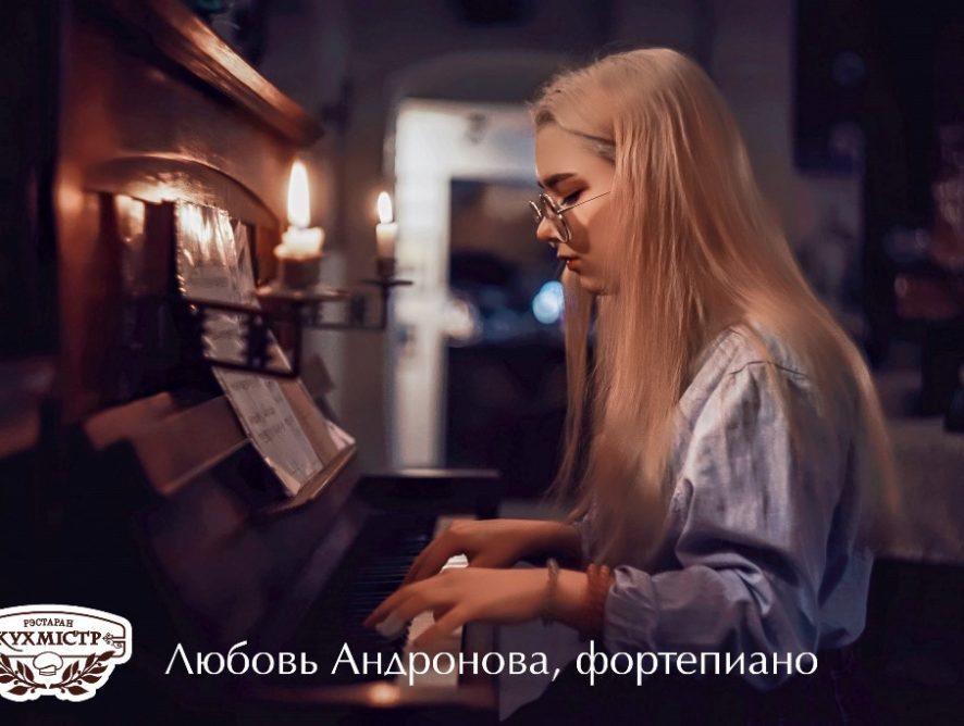 Пианистка Любовь Андронова