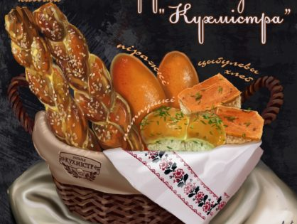 Фирменная «хлебная корзина» нашего ресторана