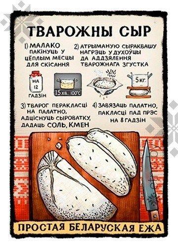 Творожный сыр – одна из основ белорусской кухни