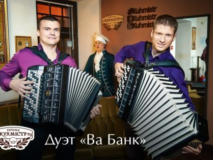 "Дуэт ""Ва Банк"" 8 октября"