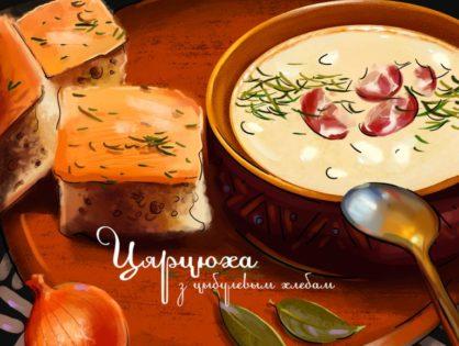 Традиционные белорусские рецепты: «Церцюха»
