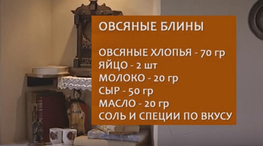 Овсяные блины - рецепт